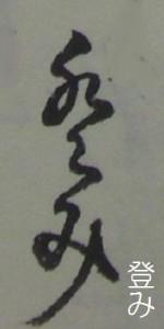 とみ-02