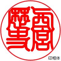 はんこ祭り-印相1