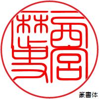 はんこ祭り-篆書1