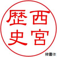 はんこ祭り-隷書1
