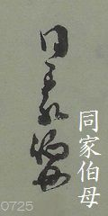 doukeo-151125CIMG6214