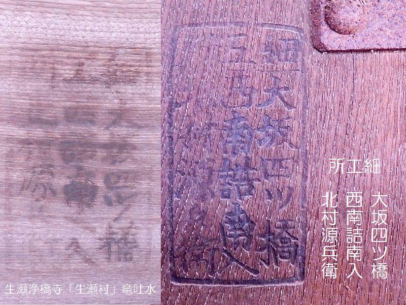 浄橋寺160117-P1170257tkx