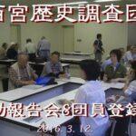H27年度西宮歴史調査団活動報告会