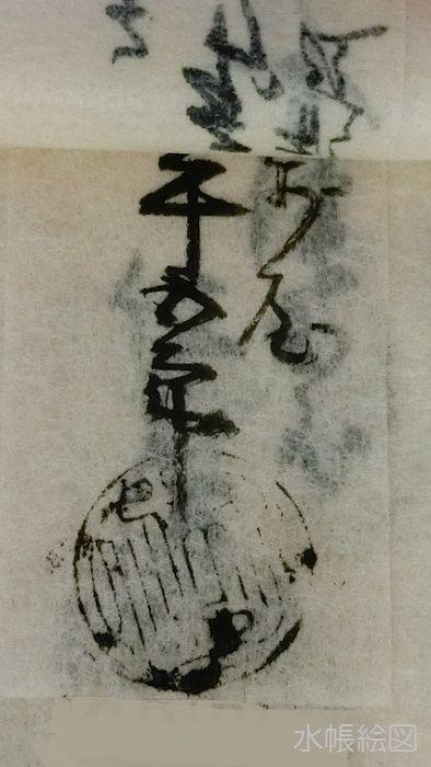 萬屋平五郎-西2-4-CIMG0436