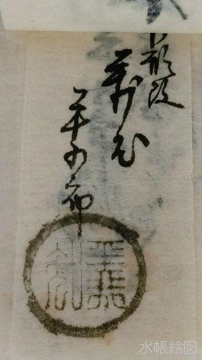 萬屋平五郎-西2-5-CIMG0435