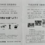 平成28年度西宮歴史調査団活動報告会