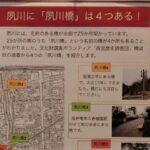 調査団 橋梁班・170322・夙川橋