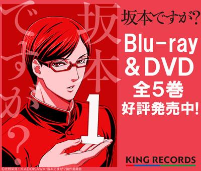 坂本ですが?ブルーレイ、DVD第5巻10月26日発売