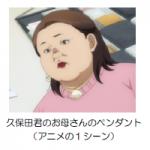 sakamoto7-2