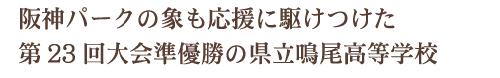 阪神パークの象が甲子園で応援 県立鳴尾高校