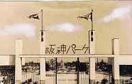 阪神パークの入り口
