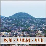 夙川・甲陽園・甲山
