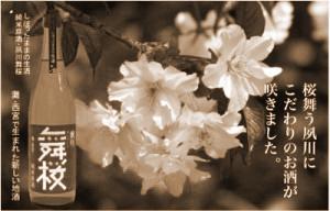 純米原酒「夙川舞桜」 【終了】