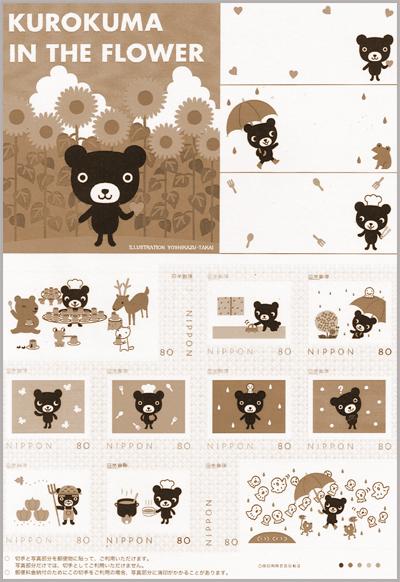 「くろくまくんシリーズ」の切手シート 【終了】