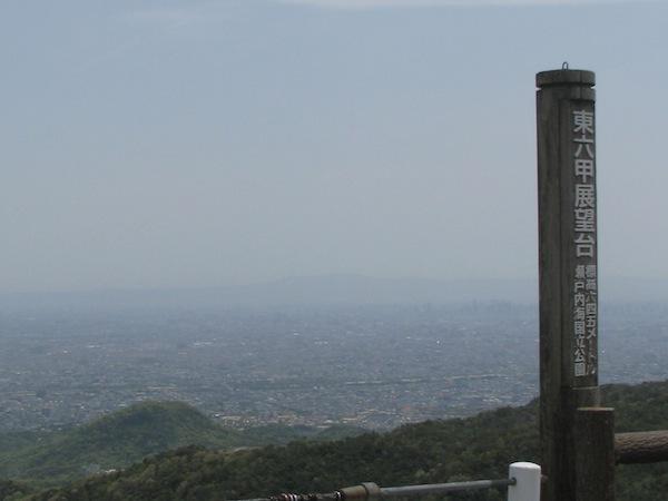 東六甲展望台