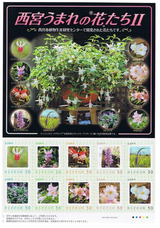「西宮うまれの花たちⅡ」切手シートプレゼント
