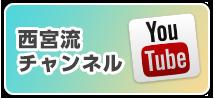 チャンネル_YouTube