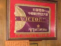 春夏の大会の初代の優勝旗が飾られている。歴史が受け継がれていく