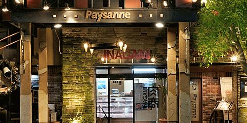 ステーキハウス La Paysanne (ペイザン)