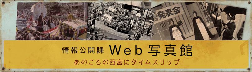 情報公開課 WEB写真館