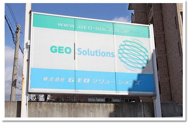 株式会社GEOソリューションズ