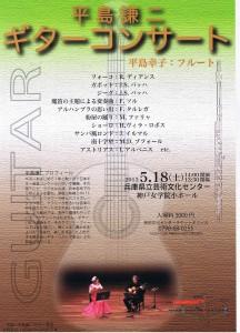 平島謙二ギターコンサート