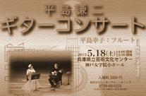 【終了】平島謙二ギターコンサート チケットプレゼント