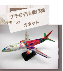 プラモデルの飛行機にお絵かき