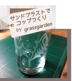 grassgarden サンドブラスト