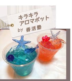 香活塾 キラキラアロマポット