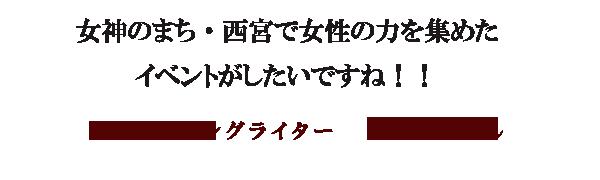 女神のまち・西宮で女性の力を集めた イベントがしたいですね!!シンガーソングライター桑名晴子さん