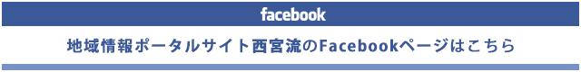 西宮流のFacebookページはこちら