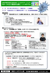 安田大サーカス