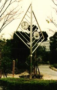 鳴尾浜臨海公園のモニュメント時計も山下さんの作品