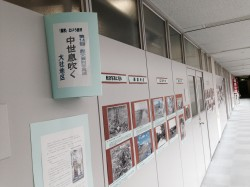歴史資料写真展