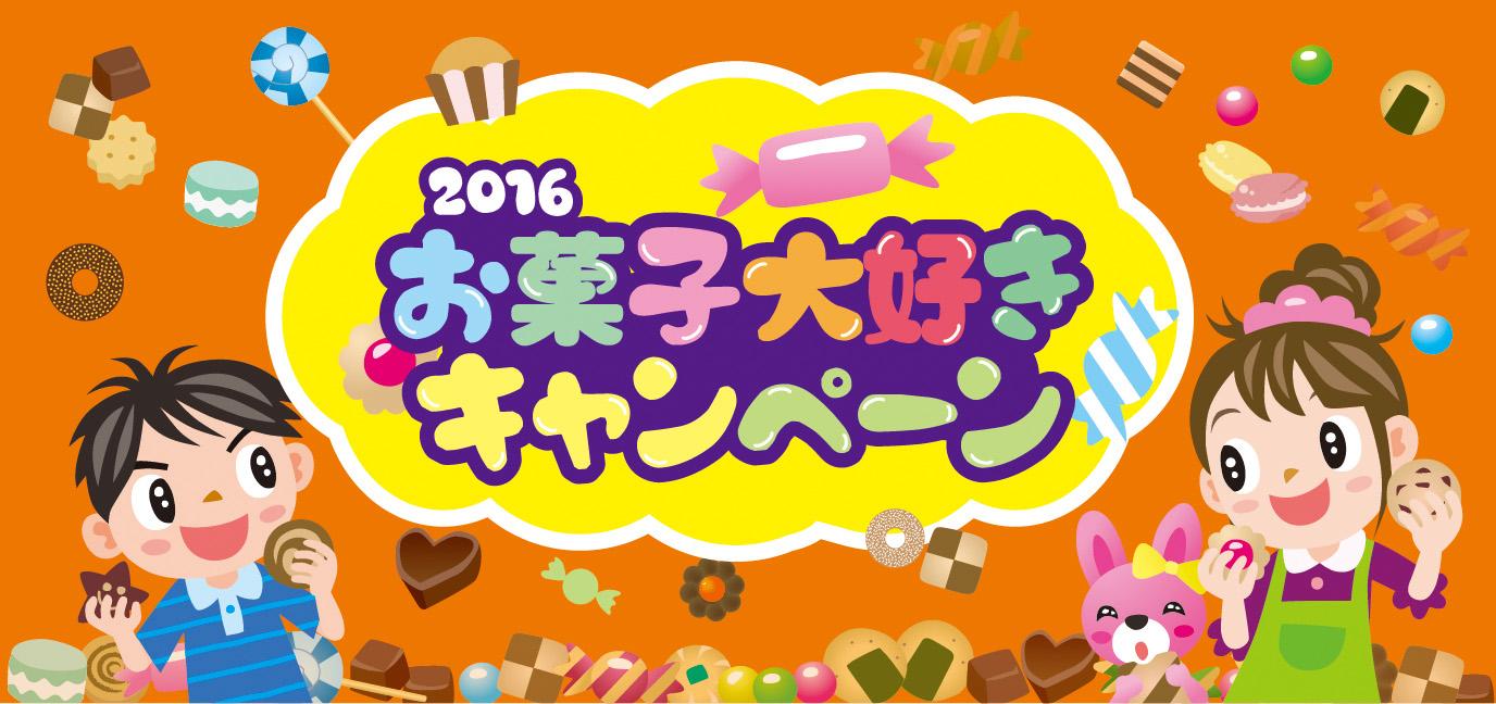 お菓子大好きキャンペーン