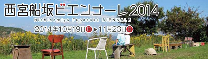西宮船坂ビエンナーレ2014