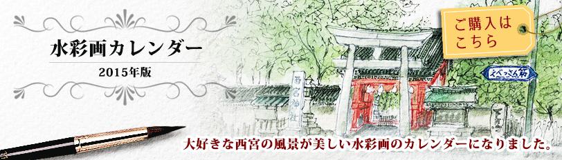 2015水彩画カレンダー販売中