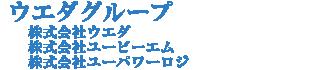 ウエダグループ 【株式会社ウエダ、株式会社ユービーエム、株式会社ユーパワーロジ】