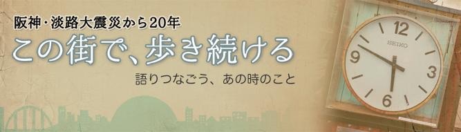 阪神淡路大震災から20年。語り繋ごう、あの時のこと