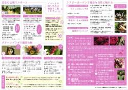 ローズガーデンパーティ 鳴尾浜臨海公園