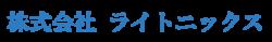 株式会社ライトニックス