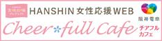 阪神電車女性応援webチアフルカフェ