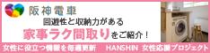 阪神電車女性応援webチアフルカフェ「家事ラク間取り」