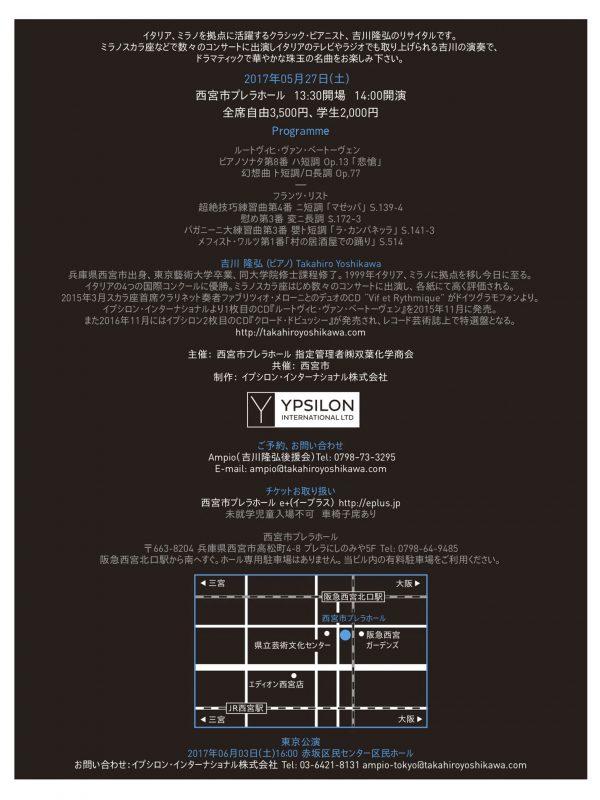 5月27日(土)14:00~ 吉川隆弘ピアノリサイタル