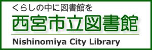 西宮市立図書館