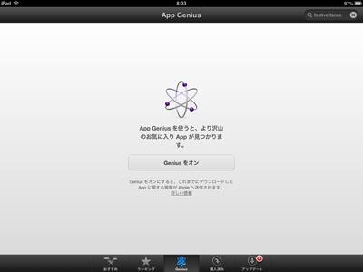 iPad_121217Genius03