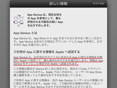 iPad_121217Genius05