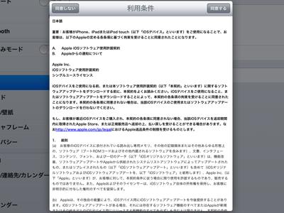 iPad_130130バージョンアップ05