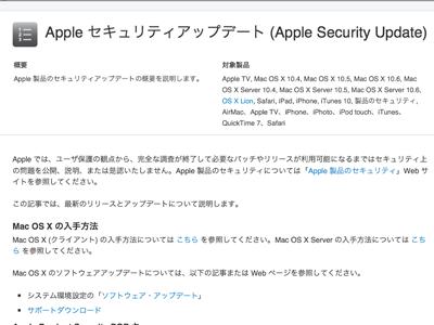 iPad_130130バージョンアップ04
